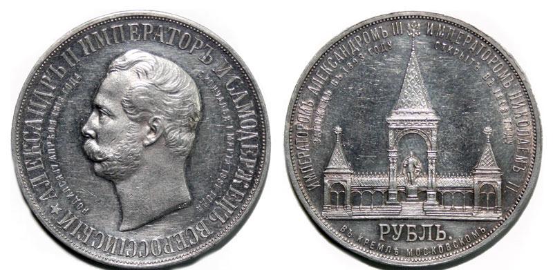 Монета александр 2 император и самодержец всероссийский цена ат про