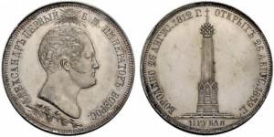 1,5 рубля 1839 года. Бородинский памятник-часовня