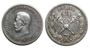 Рубль 1896 года на коронацию Николая II