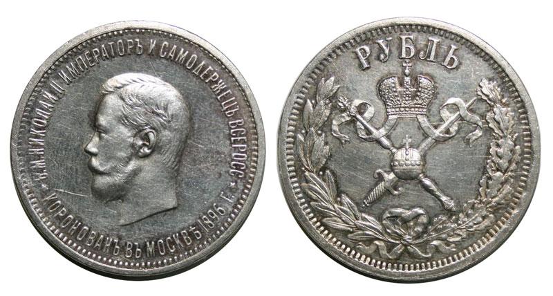 аукцион монет копейка