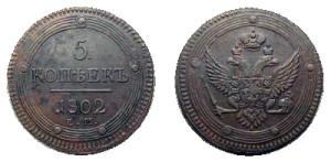 5 копеек 1802-1810 года. Кольцевик Александра I