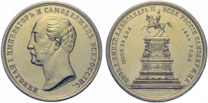 1 рубль 1859 года юбилейная. Николай I на коне