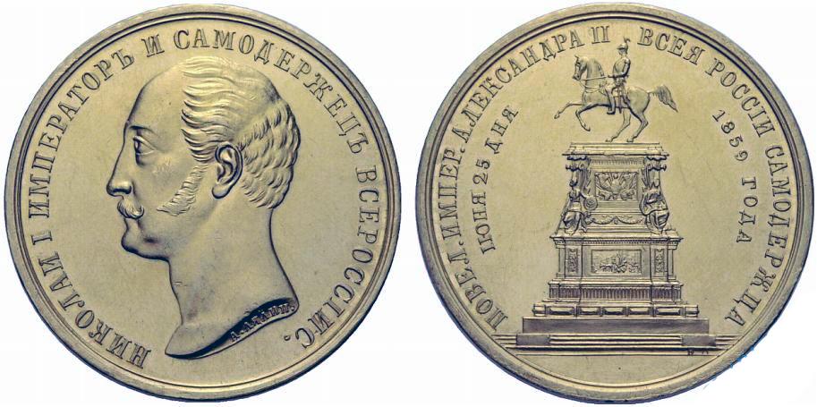 Монета 1859 года цена 1 рубль медиатор из монеты