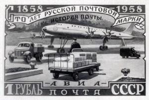 100 лет Русской почтовой марки