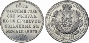 1 рубль 1912 года – на столетие отечественной войны 1812