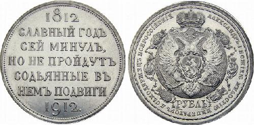 Рубль 1812 интернет магазин талер