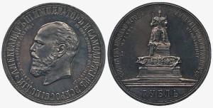 1 рубль 1912 года – на открытие памятника Александру III