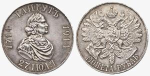 1 рубль 1914 года. 200 лет Гангутскому сражению