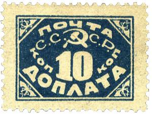 Серия доплатных марок 1925 года