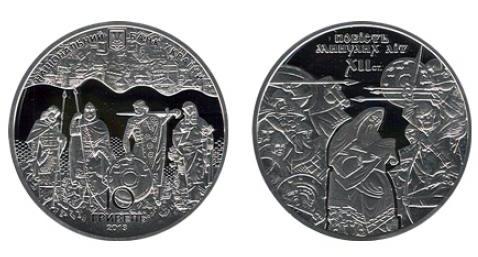 10 гривен 2013. 900 лет Повести временных лет