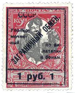 Марка заграничного обмена 1925 года