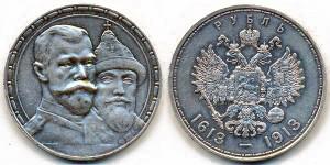 1 рубль 1913 года. 300 лет династии Романовых