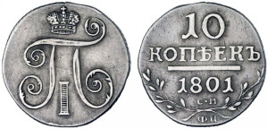 10 копеек 1797-1801 года
