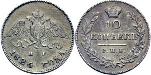10 копеек 1826-1831 года