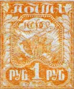 Марка «Символы крестьянского труда» 1922 года