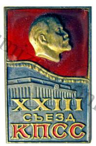 Редкий значок XXIII (23) Съезд КПСС