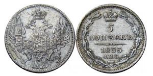 5 копеек 1832-1858 года в серебре