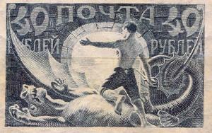 Марка «Освобожденный пролетарий» 1921 года