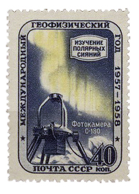 Марка 1958 года «Изучение полярных сияний»