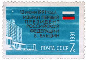 Марка Здание парламента в Москве