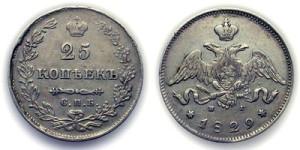 25 копеек 1827-1831 года