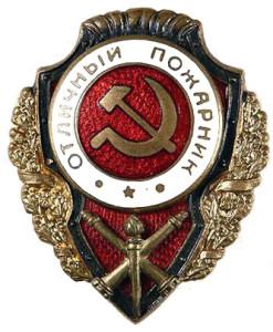 Знак Отличный пожарник СССР