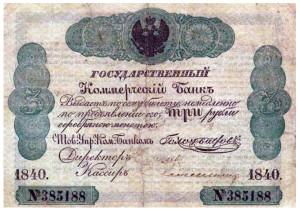 Билет Государственного коммерческого банка 3 рубля 1840-1841 года