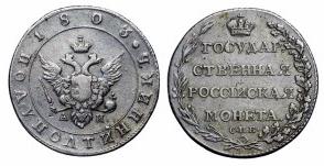 Полуполтиннник 1802-1805 года чеканки