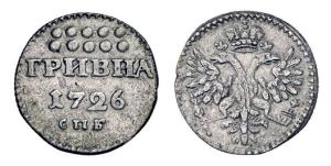 Гривна 1726-1727 года