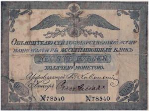 Билеты Государственного Коммерческого Банка: 10 рублей 1840-1841 года
