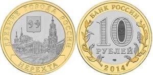 10 рублей 2014 года. Древние города - Нерехта