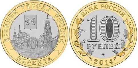 Нерехта монета 10 рублей признаки старых деревень
