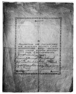 Государственные ассигнации 1769-1774 годов