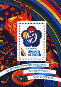 Всемирный фестиваль молодежи в Москве 1985 год