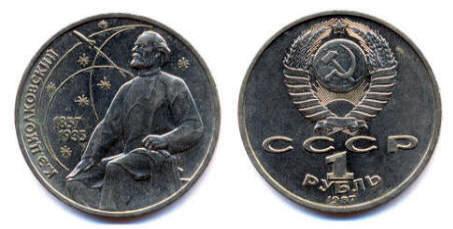 1 рубль 1987 года. 130 лет Циолковскому