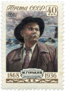 Марка «Максим Горький» (40 копеек) 1958 года