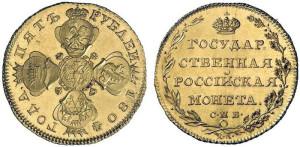 5 рублей 1802-1805 года