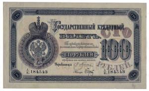 Государственные кредитные билеты 1882-1886 года