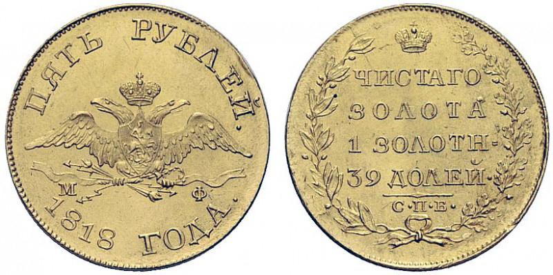 5 рублей 1817-1831 года. Царское золото