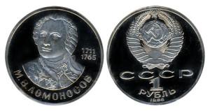 275 лет со дня рождения М.В. Ломоносова