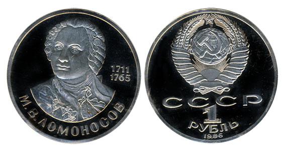 1 рубль 1986 года. 275 лет М.В. Ломоносову