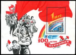 Марка «100 лет Первомаю» 1989 года