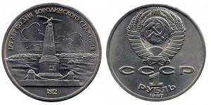 Рубль 1987 года 175 лет Бородинского сражения