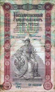 Государственный кредитный билет образца 1894 года