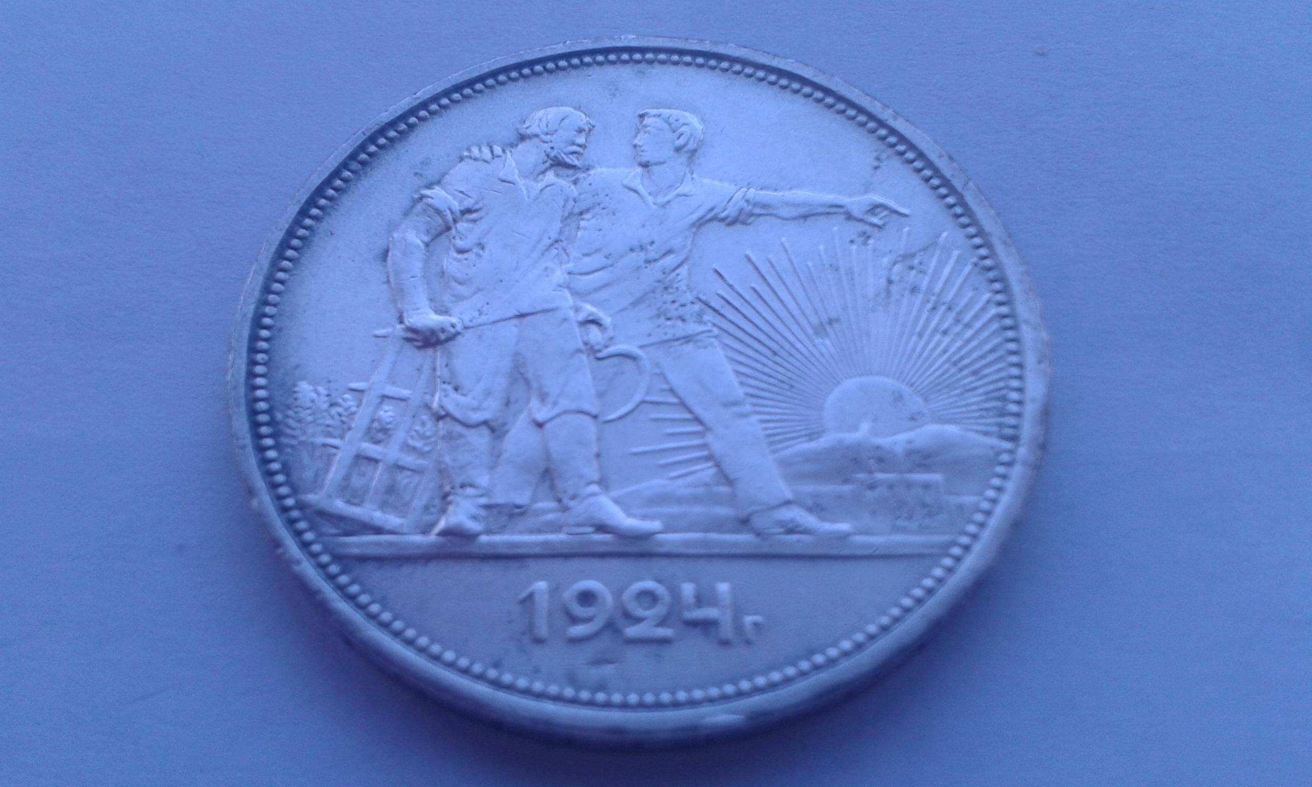 1 рубль 1924 года. Редкие разновидности