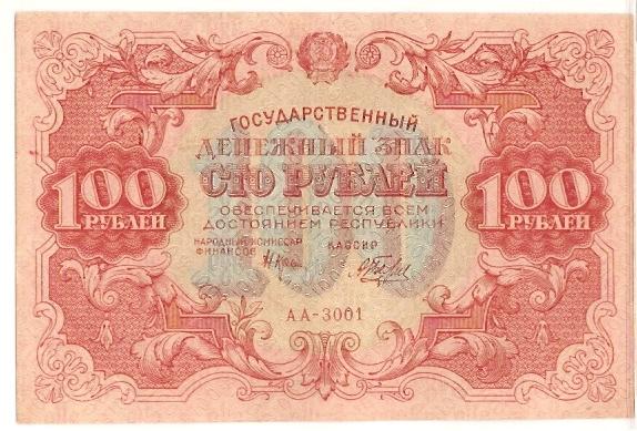 100 рублей 1922 года. Описание банкноты
