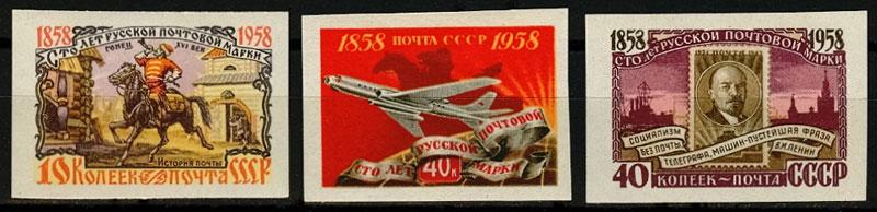 Редкая марка 100 лет Русской почтовой марки