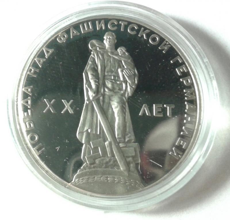 1 рубль 1965 года. XX лет победы над Германией
