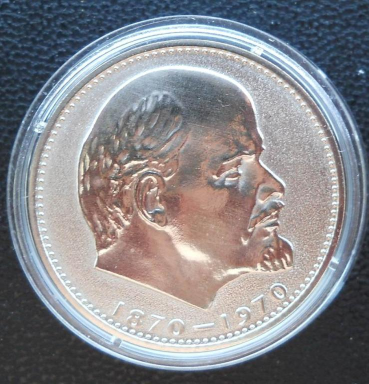 1 рубль 1970 года 100 лет В.И.Ленина