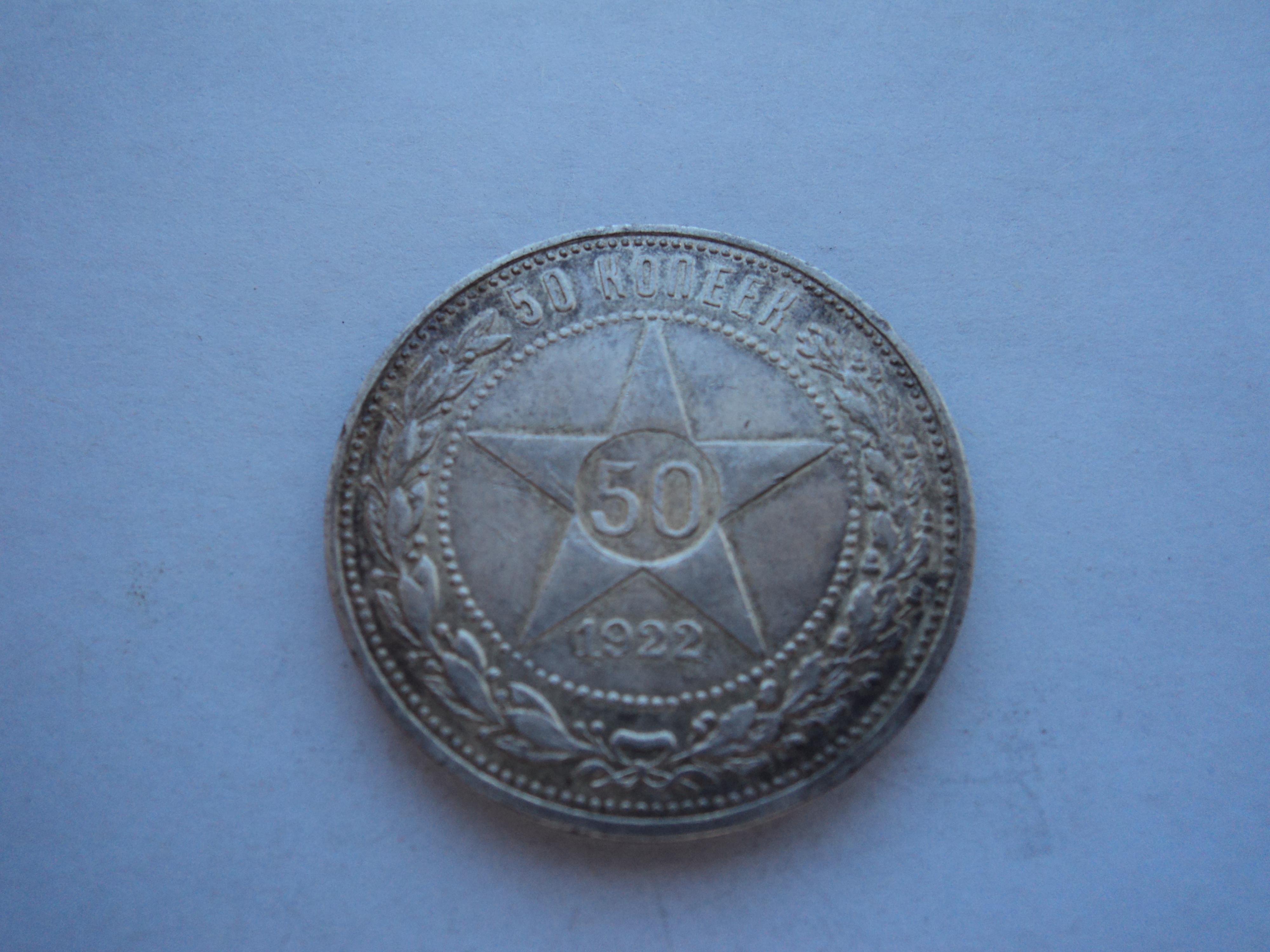 50 копеек 1921-1923 года